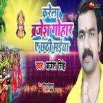 Karela Brajesh Gauhar E Chhathi Maiya songs