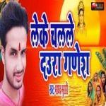 Leke Challe Daura Ganesh songs