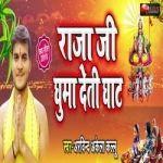 Raja Ji Ghuma Deti Ghaat songs