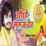 Ugihe Suraj Dev songs