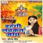 Bahangi Lachkat Jaye songs