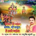 Banal Rahe Naihar Banal Rahe Sasura He Chhathi Maiya songs