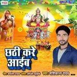 Chhathi Kare Aaib songs