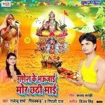 Ganesh Ke Bhaujai Mor Chhathi Mai songs