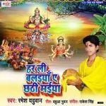 Har Li Balaiya A Chhathi Maiya songs