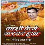 Kashi Kaise Karwat Huaa songs