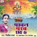 Paawan Parab Chhath Ke songs