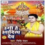 Ugi He Aditya Dev songs