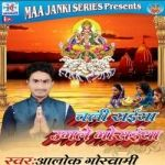 Chali Saiya Ugale Gosaeya songs