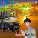 Chathi Ghaate Chali Saiyan Tempu Se songs