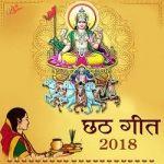 Chhath Geet 2018 songs