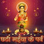 Chhathi Maiya Ke Parv songs