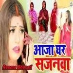 Aa Ja Ghar Sajnwa songs