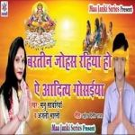 Bartin Johas Rahiya Ho Ye Aaditiya Gosaiya songs