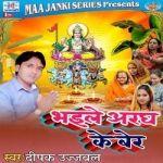 Bhael Aragh Ke Ber songs