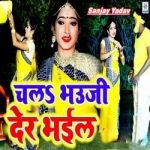 Chala Bhauji Der Bhail songs