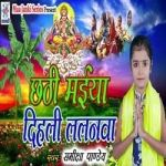 Chhathi Maiya Dihli Lalnwa songs