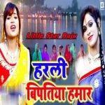 Har Li Biptiya Hamar songs