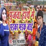 Pujva Hathe Me Pdaka Bhadak Jae songs