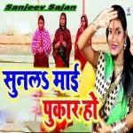 Sun La Mai Pukar Ho songs