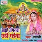 Aihe Anganwa Chhathi Maiya songs