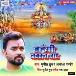 Bahangi Lachakat Jaye songs