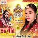 Chhath Geet songs