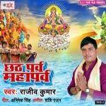 Chhath Parwa Mahaparwa songs