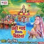 Chhathi Mai Dihala Bitiya songs