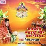 Chhathi Mai Ke Bahangiya songs
