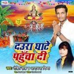 Daura Ghate Pahucha Di songs