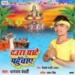 Daura Ghate Pahuchaye songs