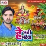 He Chhathi Maiya songs