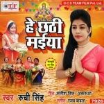 Hey Chhathi Maiya songs
