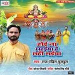 Hoi Na Sahaiya He Chhathi Maiya songs