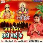 Jay Bola Chhathi Mai Ke songs
