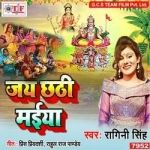 Jay Chhathi Maiya songs