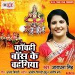 Kachahi Baas Ke Bahangiya songs