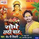 Shobhe Chhathi Ghaat songs