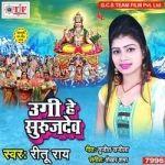 Ugi He Suruj Dev songs