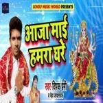 Aaja Maai Hamra Ghare songs