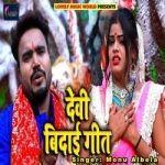 Devi Vidai Geet songs
