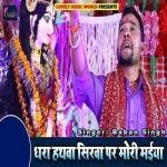 Dhara Hathwa Sirwa Par Mori Maiya songs