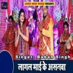Lagal Maai Ke Asanwa songs