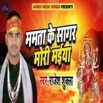 Mamta Ke Sagar Mori Maiya songs