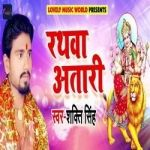 Rathwa Aatari songs