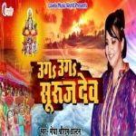 Uga Uga Suraj Dev songs