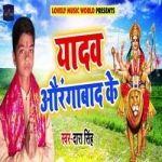 Yadav Aurangabad Ke songs