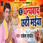 Dhanywad Chathi Maiya songs