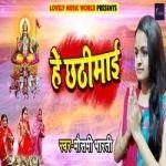 Hey Chhathi Mai songs